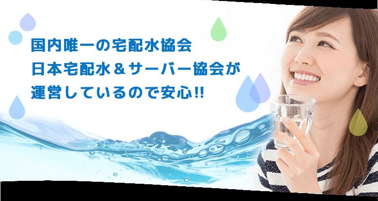 国内最大の宅配水協会日本宅配水&サーバー協会が運営しているので安心!!
